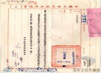 民國38 年以後臺灣政治發展>反共抗俄>中國大陸災胞救濟總會