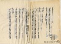 民國38 年以後臺灣政治發展>反共抗俄>反共教育