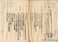 民國38 年以後臺灣政治發展>戒嚴體制的建立>國家總動員法
