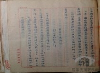 民國38 年以後臺灣政治發展/戒嚴體制的建立/戒嚴時期之相關管制辦法