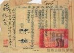 民國38 年以後臺灣政治發展>戒嚴體制的建立>臺灣省保安司令部