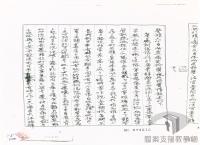 民國38 年以後臺灣政治發展>戒嚴體制的建立>戡亂時期檢肅匪諜條例