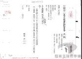 民國38 年以後臺灣政治發展>戒嚴體制的建立>戰時軍律