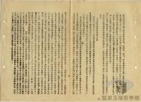 民國38 年以後臺灣政治發展>戒嚴體制下的白色恐怖>廖文毅案