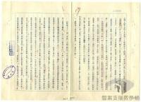 民國38 年以後臺灣政治發展>戒嚴體制下的白色恐怖>彭明敏案