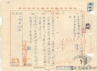 民國38 年以後臺灣政治發展>戒嚴體制下的白色恐怖>李敖案