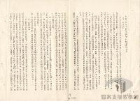 民國38 年以後臺灣政治發展>戒嚴體制下的白色恐怖>臺大哲學系事件