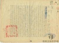 民國38 年以後臺灣政治發展>戒嚴體制下的白色恐怖>四六事件