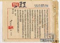 民國38 年以後臺灣政治發展>戒嚴體制下的白色恐怖>吳石案