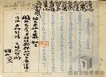 民國38 年以後臺灣政治發展>戒嚴體制下的白色恐怖>吳國楨事件