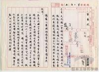 民國38 年以後臺灣政治發展>戒嚴體制下的白色恐怖>孫立人案