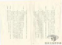 民國38 年以後臺灣政治發展>戒嚴體制下的社會>報禁