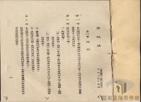 民國38 年以後臺灣政治發展>戒嚴體制下的社會>新聞管制