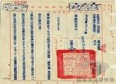 民國38 年以後臺灣政治發展>戒嚴體制下的社會>思想統制