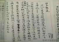 民國38 年以後臺灣政治發展/外交關係(國際關係)/琉球歸屬問題