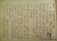 民國38 年以後臺灣政治發展>外交關係(國際關係)>琉球歸屬問題