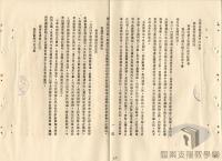 民國38 年以後臺灣政治發展>外交關係(國際關係)>退出聯合國