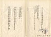 民國38 年以後臺灣政治發展/外交關係(國際關係)/退出聯合國