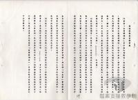 民國38 年以後臺灣政治發展>外交關係(國際關係)>與美國斷交
