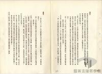 民國38 年以後臺灣政治發展>外交關係(國際關係)>務實外交