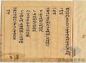 民國38 年以後臺灣政治發展>外交關係(國際關係)>劉自然事件