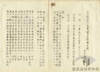 民國38年以前國家重大發展:抗日戰爭>重要戰役與軍事勤務>中國戰區受降>
