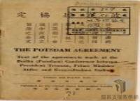 民國38年以前國家重大發展:抗日戰爭>對外關係>波茨坦會議