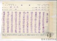民國38年以前國家重大發展:抗日戰爭>對外關係>越南禁運