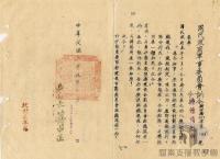 民國38年以前國家重大發展:抗日戰爭>非常時期下的國內政局>重慶陪都建設計劃委員會