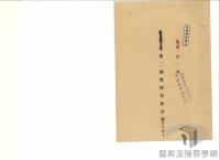 民國38年以前國家重大發展:抗日戰爭/對外關係/戰時外交部行政計劃