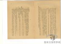 民國38年以前國家重大發展:抗日戰爭>對外關係>戰時外交部行政計劃