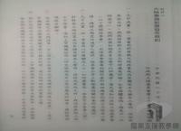 民國38 年以後臺灣政治發展/兩岸關係/行政院大陸委員會與大陸政策