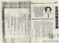 民國38 年以後臺灣政治發展>戒嚴體制下的白色恐怖>鄭南榕案