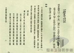 民國38 年以後臺灣政治發展>戒嚴體制下的白色恐怖>白色恐怖案件平反與賠償