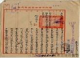 民國38 年以後臺灣政治發展/戒嚴體制下的社會/報禁