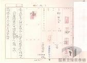 民國38 年以後臺灣政治發展>戒嚴體制下的社會>推行國語