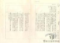 民國38 年以後臺灣政治發展>戒嚴體制下的社會>限制言論自由