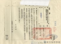 民國38 年以後臺灣政治發展>戒嚴體制下的社會>黨禁