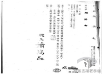 民國38 年以後臺灣政治發展>選舉與地方自治>總統副總統選舉罷免法
