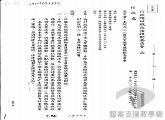 民國38 年以後臺灣政治發展>選舉與地方自治>精省與凍省