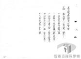 民國38 年以後臺灣政治發展>選舉與地方自治>臺灣省諮議會