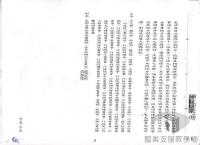 民國38 年以後臺灣政治發展>選舉與地方自治>地方制度法