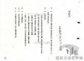 民國38 年以後臺灣政治發展>選舉與地方自治>選舉文化
