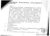 民國38 年以後臺灣政治發展/選舉與地方自治/選舉文化