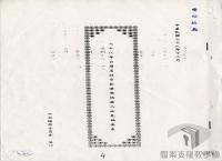 民國38 年以後臺灣政治發展>選舉與地方自治>縣市長選舉