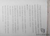 民國38 年以後臺灣政治發展/選舉與地方自治/增額立法委員選舉