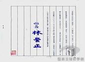 民國38 年以後臺灣政治發展>選舉與地方自治>地方自治二法