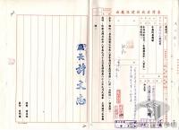 民國38 年以後臺灣政治發展>選舉與地方自治>省長選舉