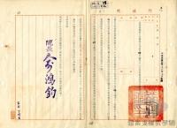 民國38 年以後臺灣政治發展>外交關係(國際關係)>自由中國號事件