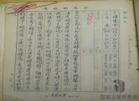 民國38 年以後臺灣政治發展>外交關係(國際關係)>周鴻慶事件與對日關係